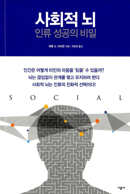 사회적 뇌 : 인류 성공의 비밀