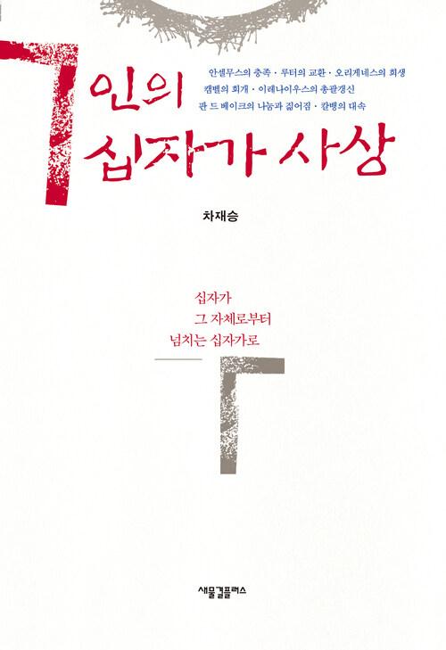 7인의 십자가 사상