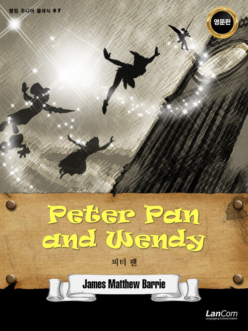 Peter Pan and Wendy 피터 팬