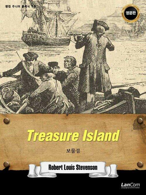 Treasure Island 보물섬