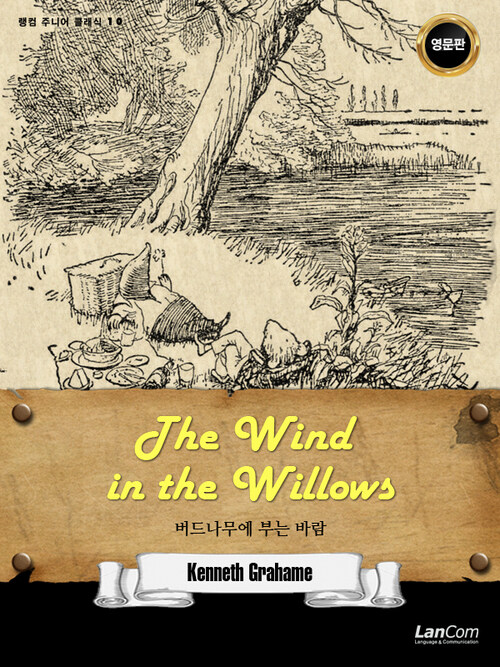 The Wind in the Willows 버드나무에 부는 바람