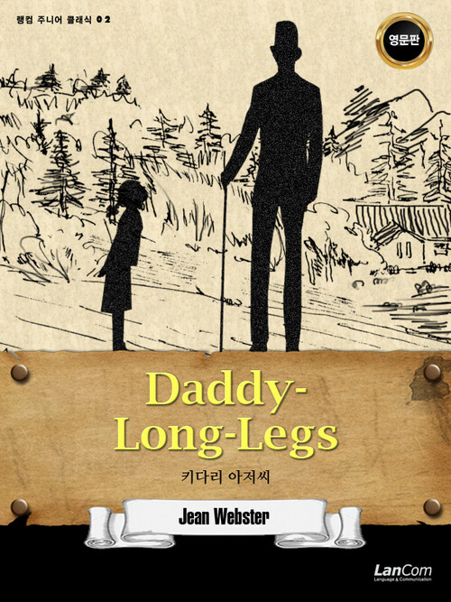 Daddy-Long-Legs 키다리 아저씨