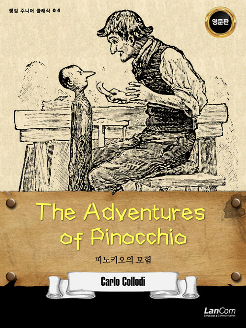The Adventures of Pinocchio 피노키오의 모험
