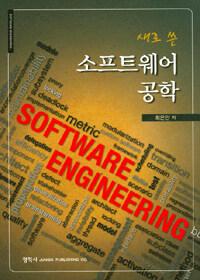 (새로 쓴) 소프트웨어 공학 = 중판