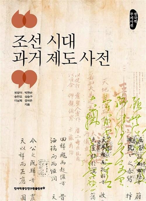 조선 시대 과거 제도 사전