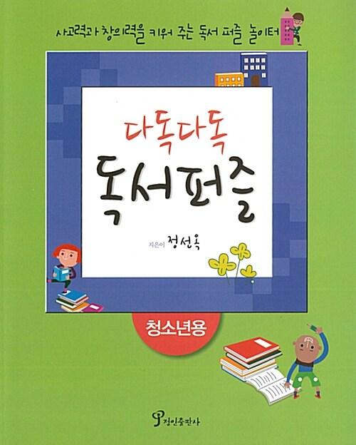 다독다독 독서퍼즐 : 청소년용