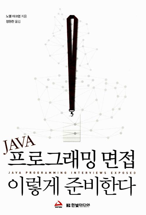 Java 프로그래밍 면접 이렇게 준비한다