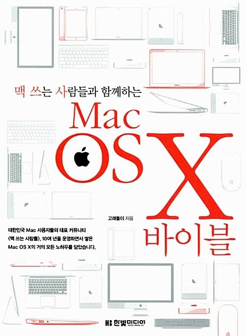 맥 쓰는 사람들과 함께하는 Mac OS X 바이블