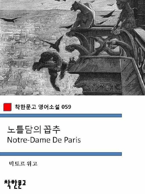노틀담의 꼽추 Notre-Dame De Paris - 착한문고 영어소설 059