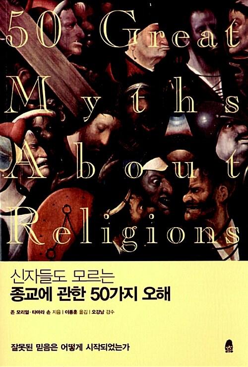 종교에 관한 50가지 오해