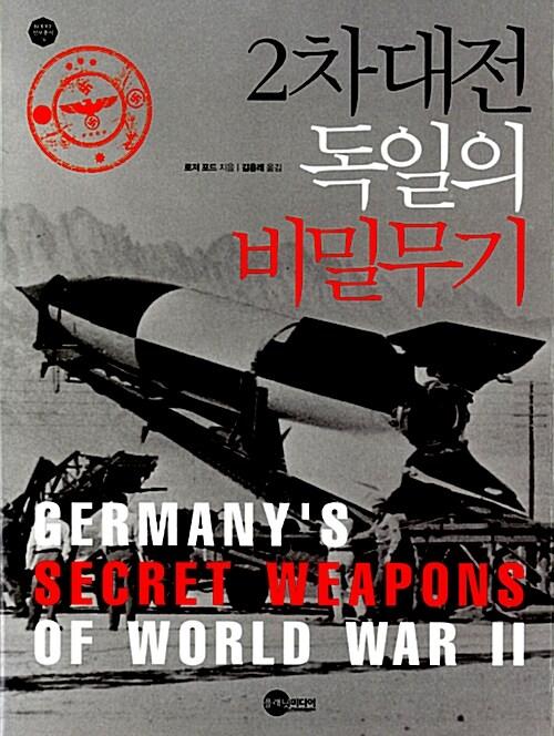 2차 대전 독일의 비밀무기