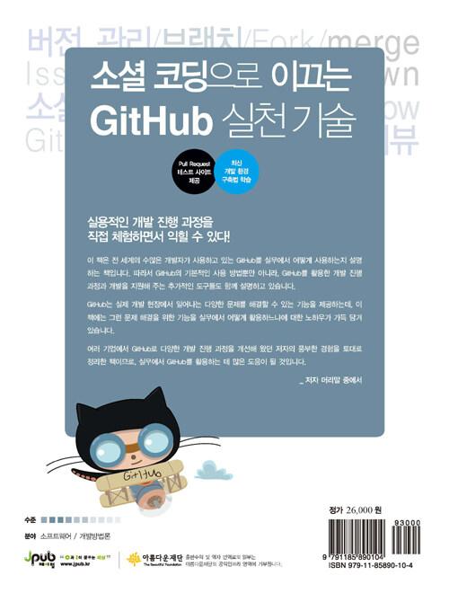 소셜 코딩으로 이끄는 GitHub 실천 기술 : Git과 GitHub를 직접 따라하며 배운다