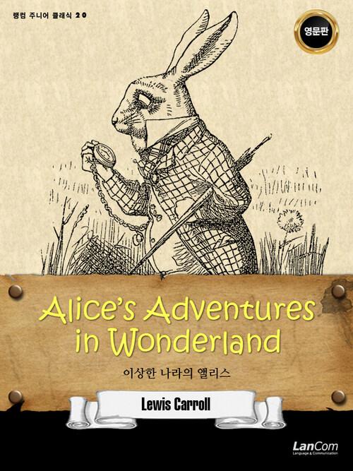 Alices Adventures in Wonderland 이상한 나라의 앨리스 - 랭컴 주니어 클래식 20