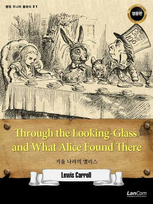 Through the Looking-Glass and What Alice Found There 거울 나라의 앨리스 - 랭컴 주니어 클래식 21