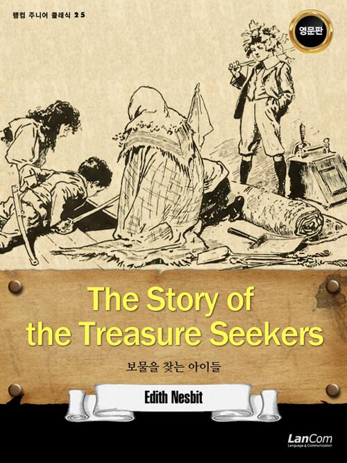 The Story of Treasure Seekers 보물을 찾는 아이들 - 랭컴 주니어 클래식 25