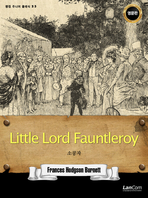 Little Lord Fauntleroy 소공자 - 랭컴 주니어 클래식 23