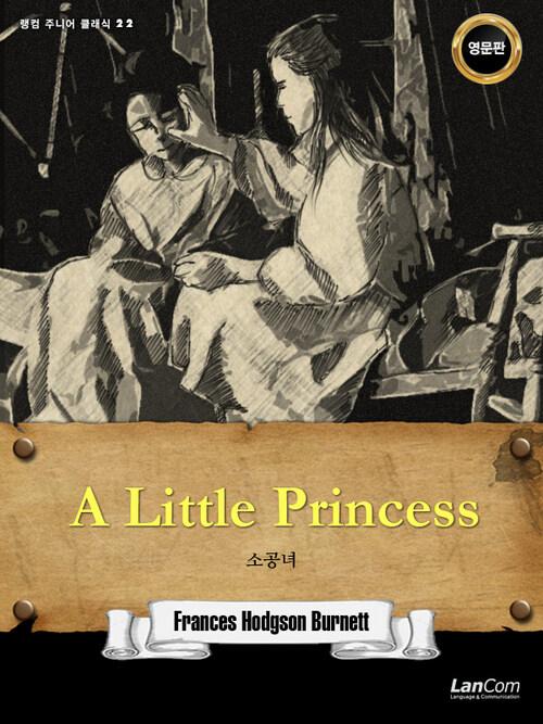 A Little Princess 소공녀 - 랭컴 주니어 클래식 22