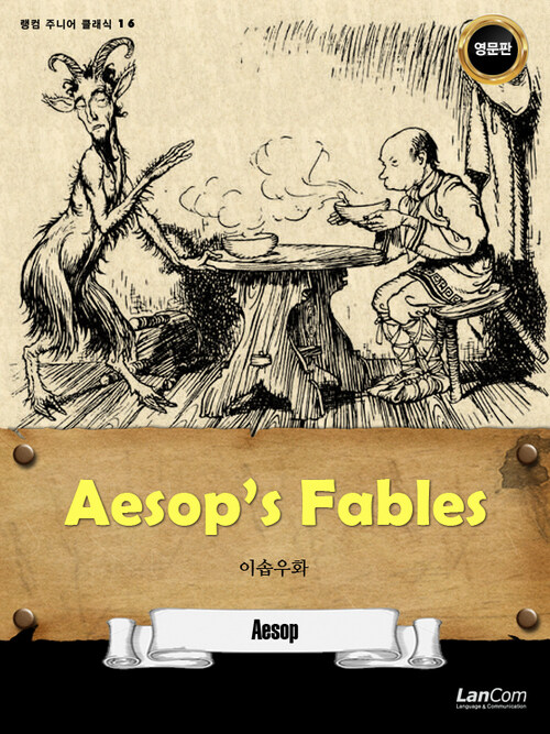 Aesops Fables 이솝 우화 - 랭컴 주니어 클래식 16