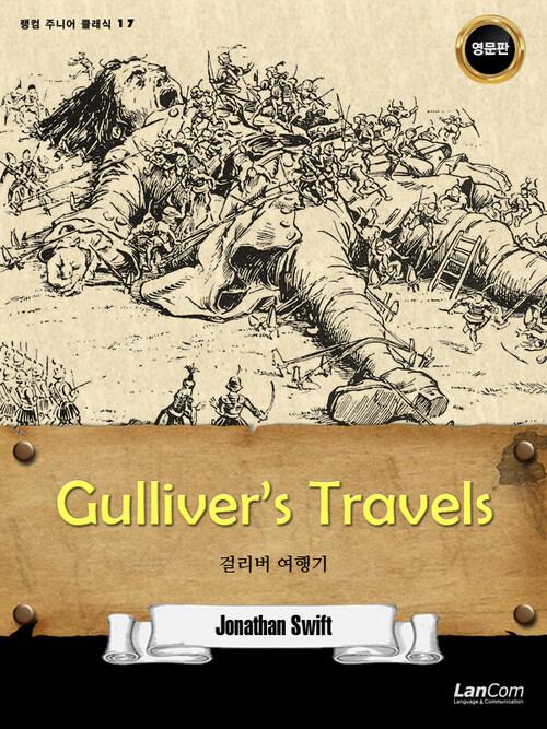 GULLIVER'S TRAVELS 걸리버 여행기 - 랭컴 주니어 클래식 17