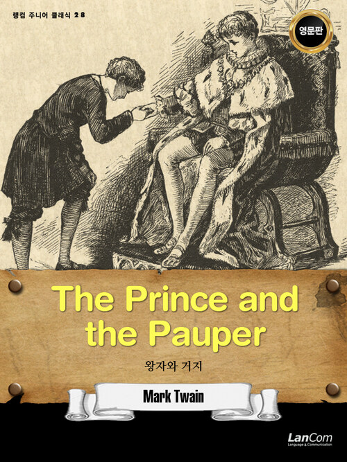 The Prince and the Pauper 왕자와 거지 - 랭컴 주니어 클래식 28