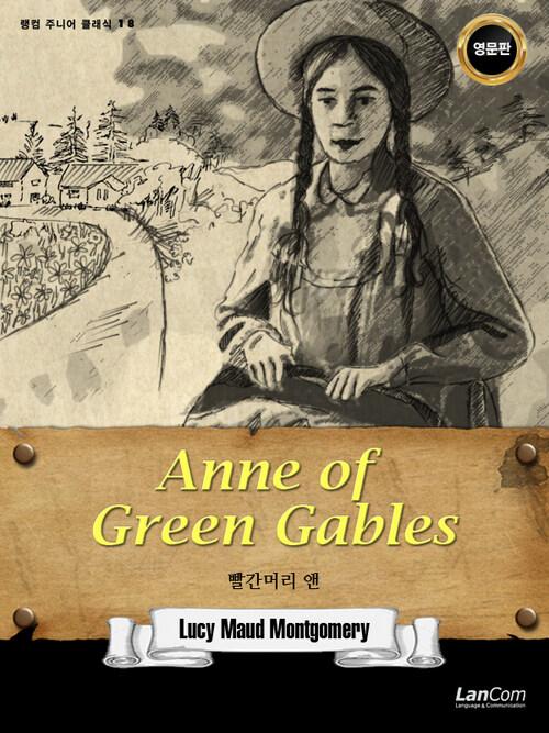 ANNE OF GREEN GABLES 빨간머리 앤 - 랭컴 주니어 클래식 18