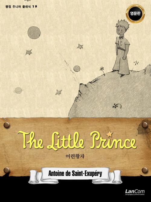 The Little Prince 어린 왕자 - 랭컴 주니어 클래식 19