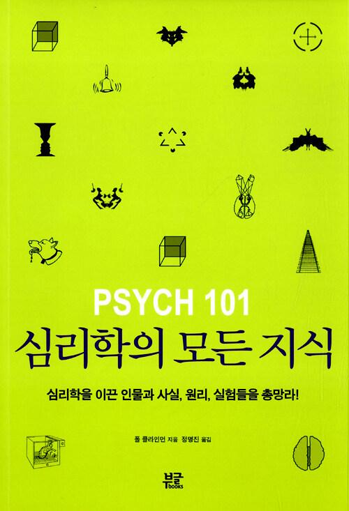 심리학의 모든 지식