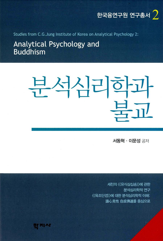 분석심리학과 불교