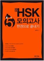 新 HSK 한권으로 끝내기 모의고사 5급 (문제집 + 해설집 + 정리노트 + MP3 CD 1장)