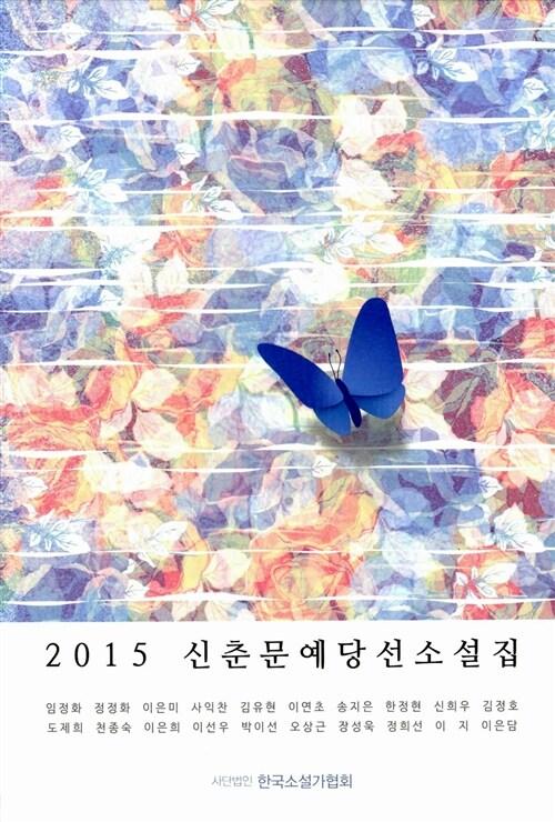 2015 신춘문예 당선소설집