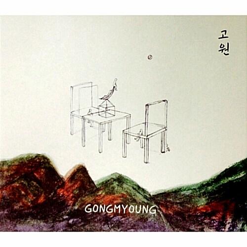 공명(Gongmyoung) - 고원