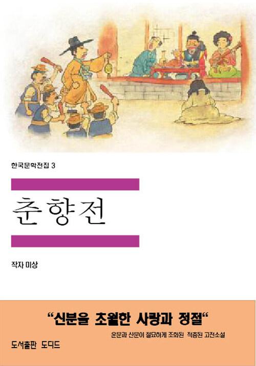 한국문학전집 3 : 춘향전