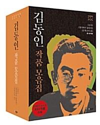 김동인 작품 모음집 3권 세트 - 전3권