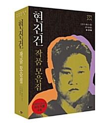 현진건 작품 모음집 세트 - 전2권