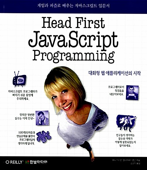 Head First JavaScript Programming 헤드 퍼스트 자바스크립트 프로그래밍