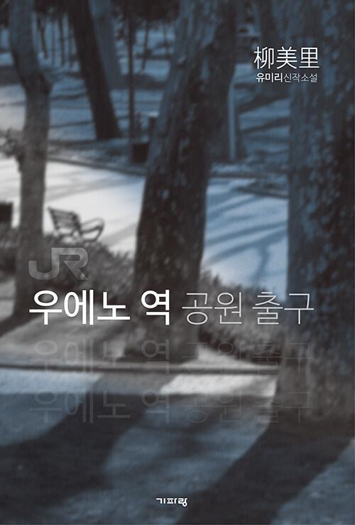 우에노 역 공원 출구