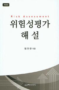 위험성평가 해설 개정판