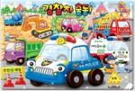 경찰차 출동! (8절 퍼즐)