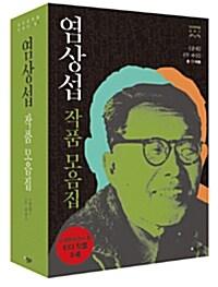 염상섭 작품 모음집 세트 - 전2권