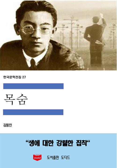 한국문학전집 27 : 목숨