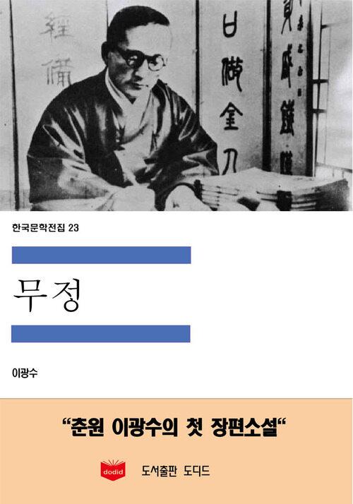 한국문학전집 23 : 무정