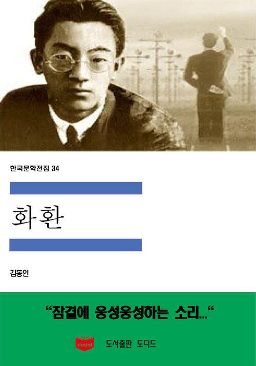 한국문학전집 34 : 화환