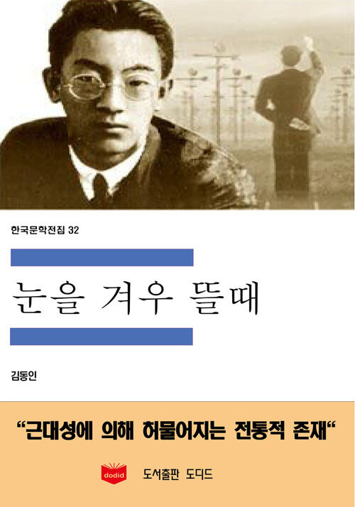 한국문학전집 32 : 눈을 겨우 뜰때