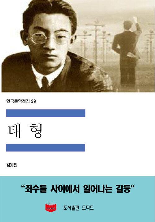 한국문학전집 29 : 태형