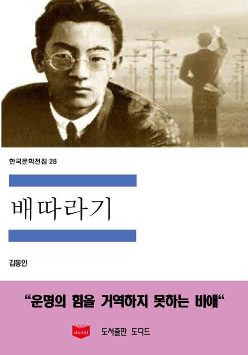 한국문학전집 28 : 배따라기
