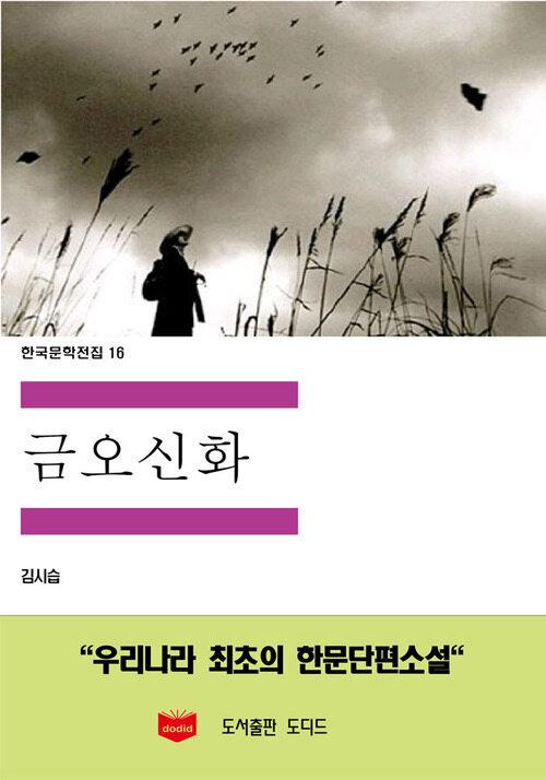 한국문학전집 16 : 금오신화