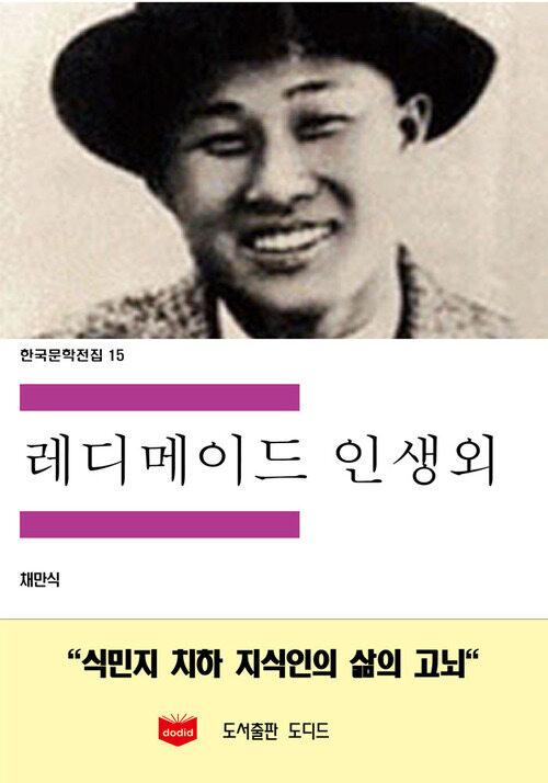 한국문학전집 15 : 레디메이드 인생 외