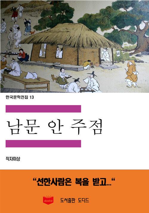 한국문학전집 13 : 남문안주점
