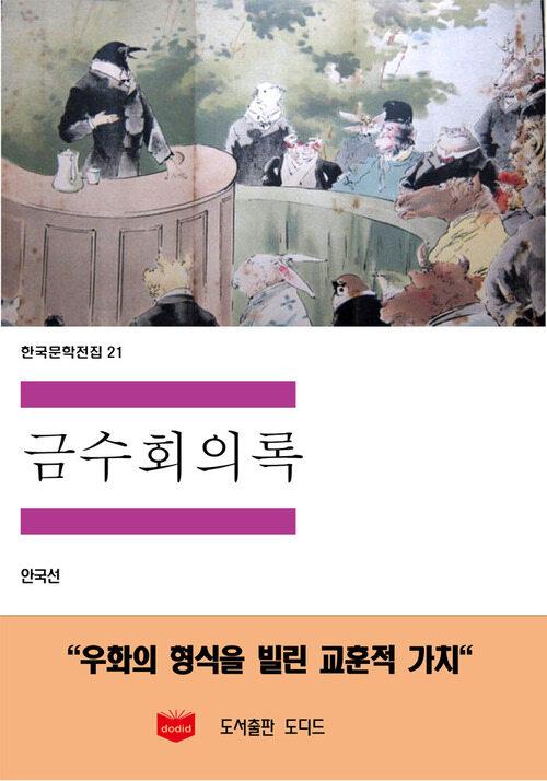 한국문학전집 21 : 금수회의록