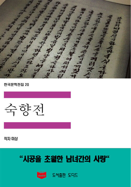 한국문학전집 20 : 숙향전